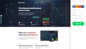 Бинариум - брокер бинарных опционов