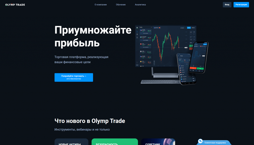 Олимп Трейд - брокер бинарных опционов