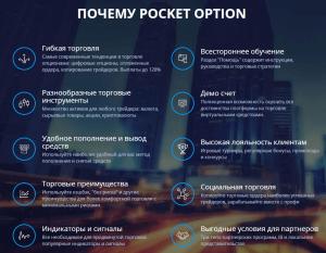 Pocket Option - брокер бинарных опционов