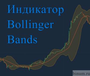 Индикатор Боллинджера для бинарных опционов