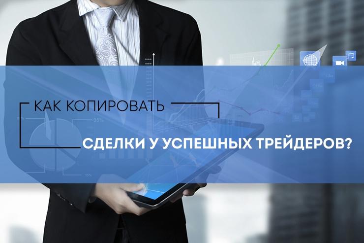 Копирование сделок успешных трейдеров в бинарных опционах