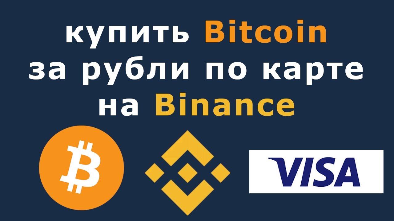 Купить биткоин на Бинанс за рубли с карты VISA, новый способ покупки криптовалюты на бирже Binance - YouTube